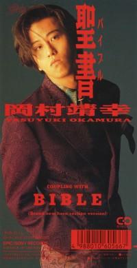 7_Bible
