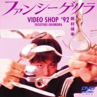 ESBB-2063_ファンシーゲリラ VIDEO SHOP'92_岡村靖幸