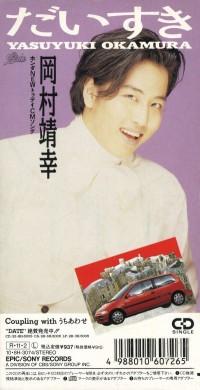 8_Daisuki
