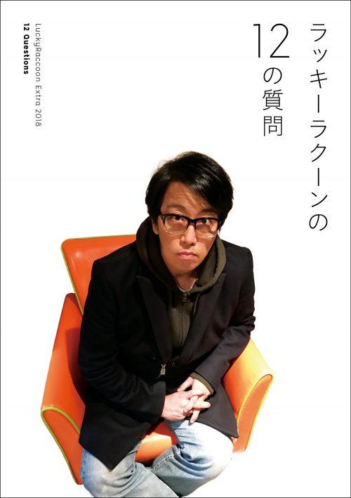 音楽ライター・森田恭子さんがコツコツと一人で編集・発行している 素敵なインディペンデント雑誌「ラッキーラクーン」。