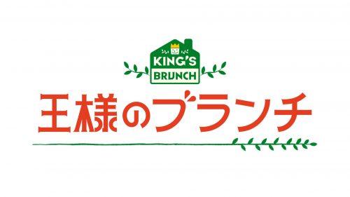新曲「少年サタデー」が『王様のブランチ』新テーマソングに決定!