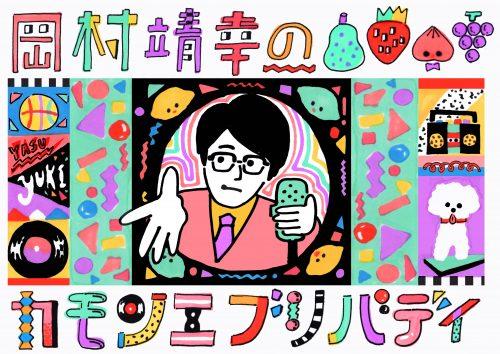 岡村靖幸のカモンエブリバディ NHKFM特別番組のご案内